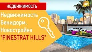 Недвижимость Бенидорм. Новостройка