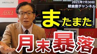 2021年7月30日 またまた月末暴落(11か月連続)【朝倉慶の株式投資・株式相場解説】