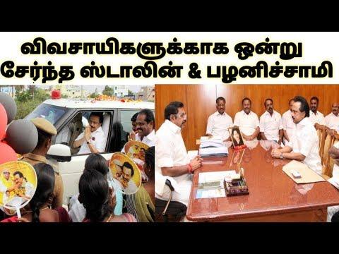 விவசாயிகளுக்காக ஒன்று சேர்ந்த ஸ்டாலின் & பழனிச்சாமி | Stalin | Edapadi | DMK