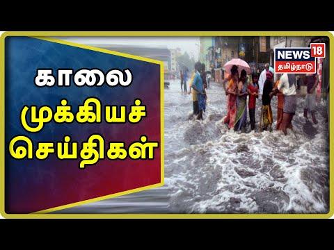 Today Morning Top News | காலை முக்கியச் செய்திகள் | News18 Tamil Nadu | 17.08.2019