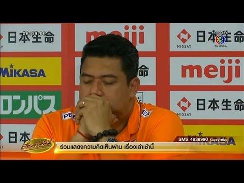 เรื่องเล่าเช้านี้ แฟนวอลเลย์ทั่วโลกกังขาสาวไทยพ่ายญี่ปุ่นแบบค้านสายตา 2-3 เซต