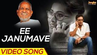 Ee Janumave | Oggarane Full Length Video Song | PrakashRai | Sneha | Ilayaraja