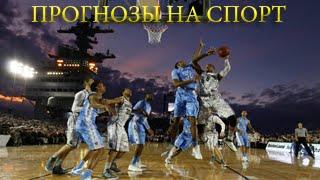 Спортивні прогнози на сьогодні. Баскетбол NBA.(, 2015-10-28T09:35:00.000Z)