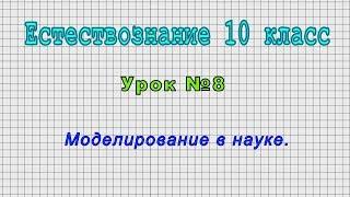 Естествознание 10 класс (Урок№8 - Моделирование в науке.)
