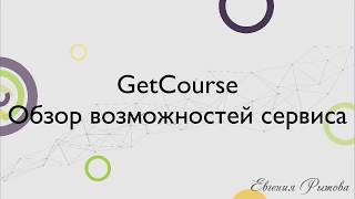 GetCourse. Обзор возможностей сервиса. Платформа для онлайн-курсов Геткурс.