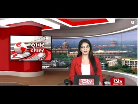 Hindi News Bulletin   हिंदी समाचार बुलेटिन – June 11, 2019 (1:30 pm)