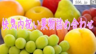 快気内祝い果物詰め合わせ。フルーツセット熨斗・挨拶状対応