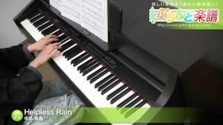Helpless Rain / 中島 美嘉 / ピアノ(ソロ) / 中級