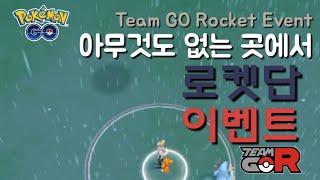 [포켓몬고] 이런 곳에서 로켓단 이벤트 가능? Team GO Rocket Event Pokémon Go Korea