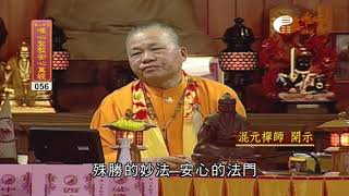 【唯心聖教安心真經56】| WXTV唯心電視台