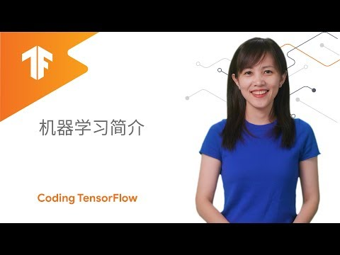 Introducing TensorFlow Videos for a Global Audience: Chinese