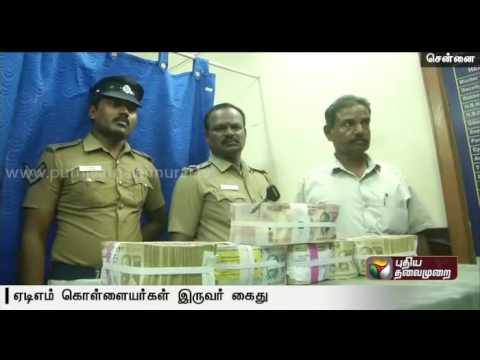 Police arrest two in connection with robbery of money meant for ATM-Rs.26 lakhs recovered