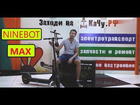 Электросамокат Ninebot Kickscooter MAX G30, новинка осень 2019
