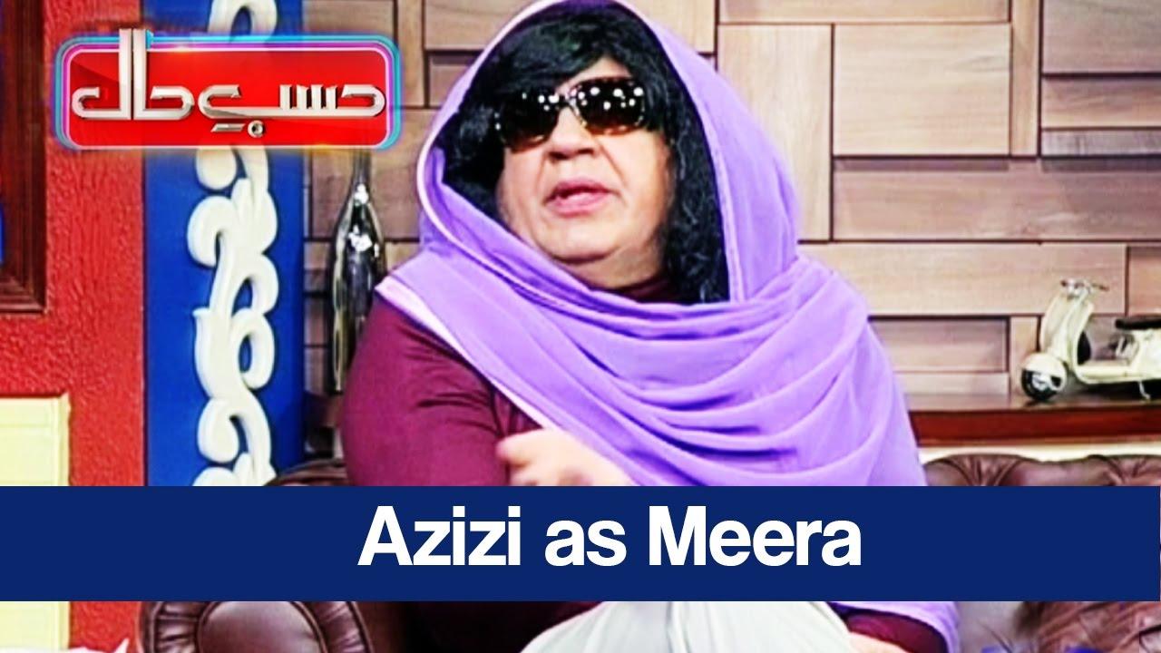 Download Azizi as Meera - Hasb e Haal - 4 March 2017 - حسب حال - Dunya News
