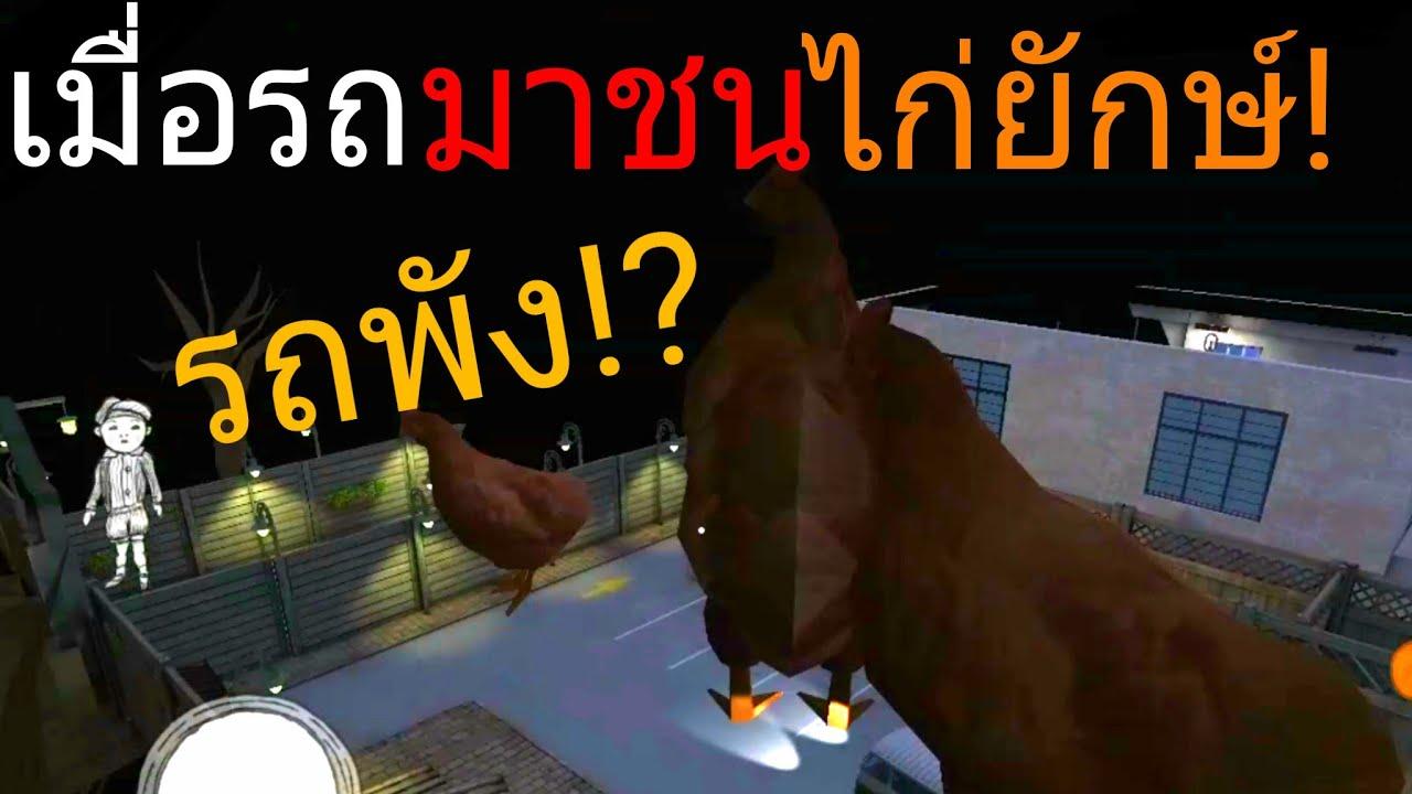 ไก่ยักษ์หยุดรถตู้ได้!? [ไก่ยักษ์ vs รถตู้] | Evil Nun