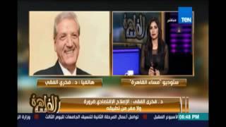 بالفيديو.. فخري الفقي: الإصلاح الاقتصادي ضرورة ولا مفر من تطبيقه