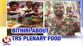 Bithiri Sathi funny conversation with Savitri on TRS Plenary meet - Teenmaar News (24-04-2015)