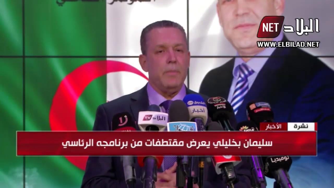 سليمان بخليلي: واجهنا عراقيل في جمع التوقيعات وعلى السلطة المستقلة التحرك