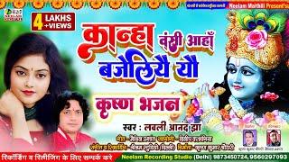 सुपरहिट मैथिली कृष्ण भजन || कान्हा वंशी अहाँ बजेलियै यौ | Lovely Anand Jha | Kanha Vanshi Bajeliyai