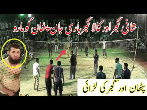 shooting volleyball shani gujjar, kamala gujjar Vs zulifqar purbana, Arshad jakhar Full match thumbnail