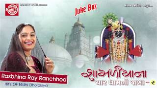 Ras Bhina Ray Ranchhod || Nidhi Dholakita || Ranchhodrai Aarti