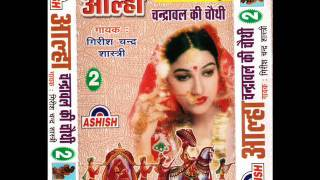 Aalha Udal Songs: Chandrawal Ki Chauthi Vol. 2 - Part 7