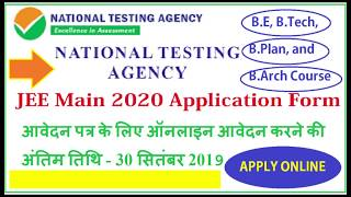 JEE Main 2020 Application Form Apply @ jeemain.nic.in