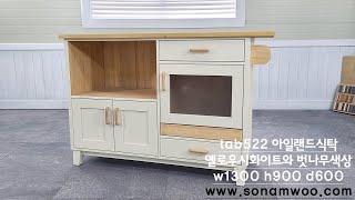 수제원목가구 레트로 아일랜드식탁/wood kitchen…