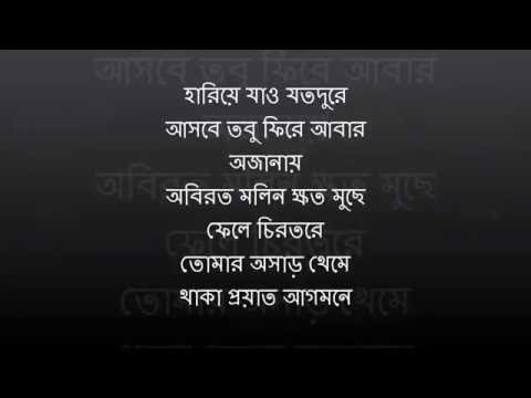 Ei biday - এই বিদায়ে By Artcell with...