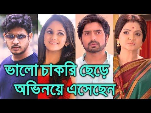 ভালো চাকরি ছেড়ে অভিনয়ে এসেছেন যে টেলি তারকারা। Bengali TV Serial Stars Left Their Job For Acting