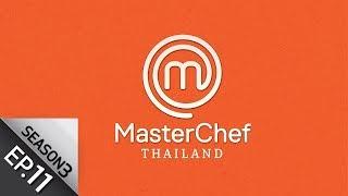 full-episode-masterchef-thailand-มาสเตอร์เชฟประเทศไทย-season-3-ep-11