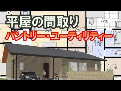 パントリーとユーティリティーのある平屋の間取り図 雨に濡れずに玄関に入る住宅プラン Clean and healthy Japanese house floor plan