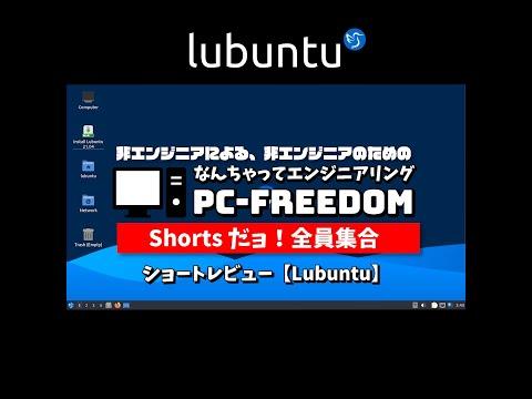 #Shorts Review【Lubuntu】もっとも軽量なのに高機能で人気の Ubuntu 公式フレーバー
