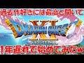 [Dragon Quest 11]#07 クラーゴン戦!強すぎワロタw童心に返ってドラゴンクエスト![ドラクエ11]