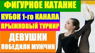 ГОРЯЧИЙ ЛЁД Кубок 1 го канала по фигурному катанию 2021 Девушки победили мужчин в прыжковом турнире