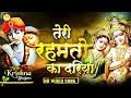 Teri Rehmato Ka Dariya - New Krishna Bhajan 2020 - 2020 New Bhajan -Radha Krishna Bhajan 2020