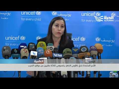 اليونيسف: أكثر من ثلاثة ملايين ولادة جديدة في اليمن منذ ثلاث سنوات  - 22:21-2018 / 1 / 16