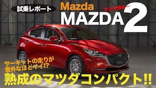MAZDA MAZDA2 デミオ 改め マツダ2 に!! 熟成されたコンパクトカーの実力は?? サーキットで走りをチェック!! E-CarLife with 五味やすたか