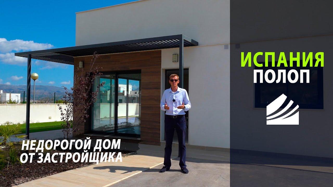 Недорогой дом в испании купить недвижимость в вьетнаме