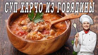 Суп Харчо из говядины.Суп Харчо Грузинский.