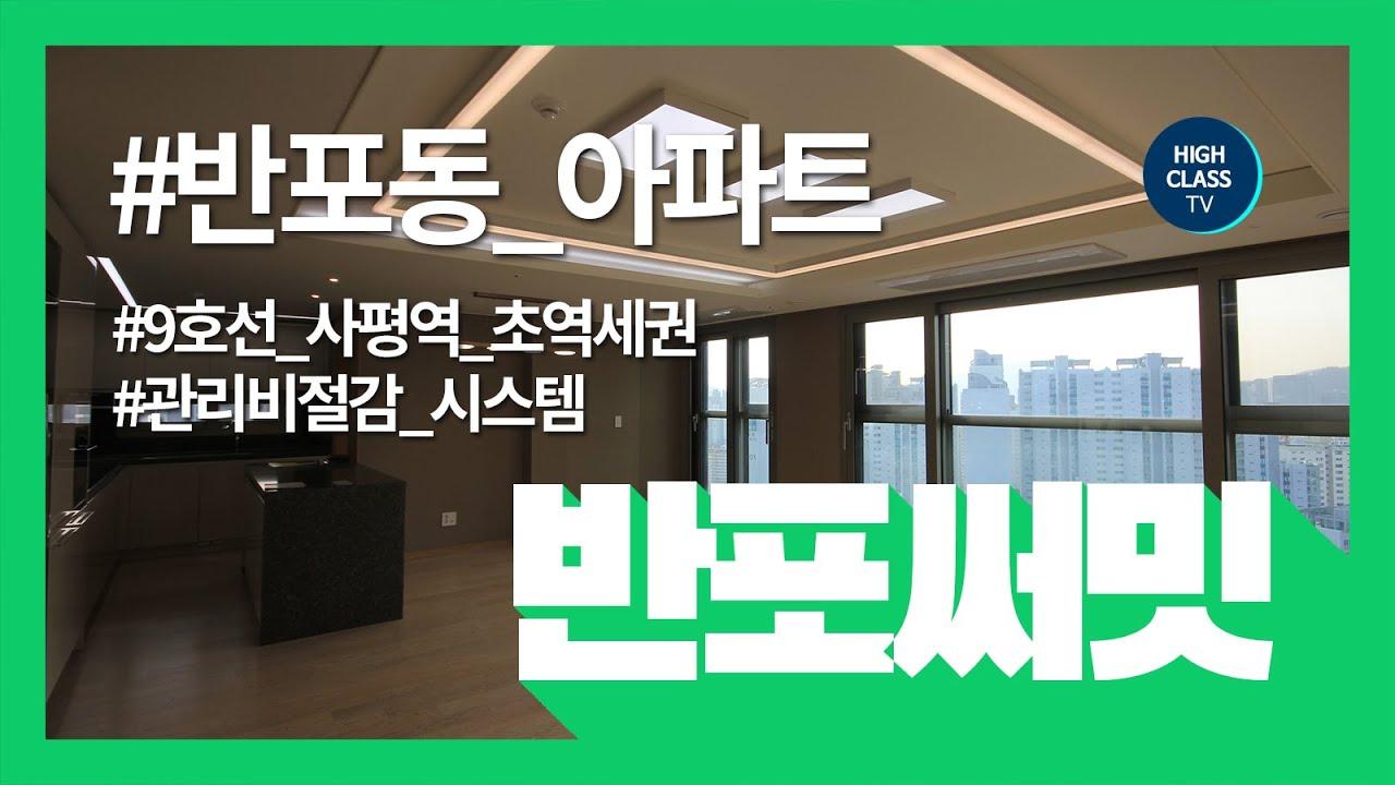 Korean Apartment Tour 반포 써밋 푸르지오 43평형 BANPO SUMMIT PRUGIO