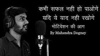 how to be successful best inspirational video in hindi motivational video in hindi mahendra dogney