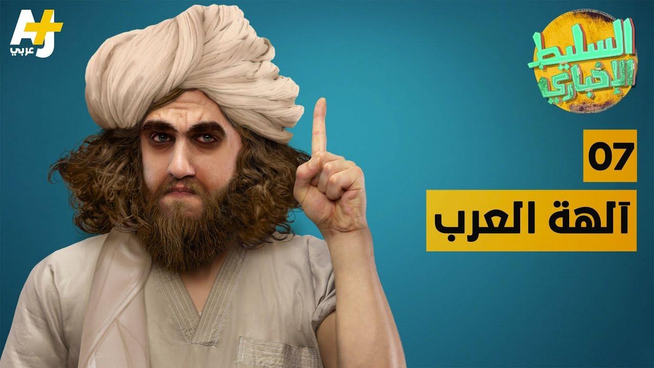 السليط الإخباري - آلهة العرب | الحلقة (7) الموسم السادس
