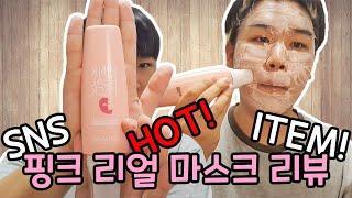 SNS 핫한 아이템 3탄! 핑크리얼 마스크 리뷰