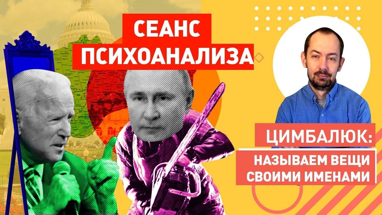 Путин обиделся на Байдена: мстить будет Украине!