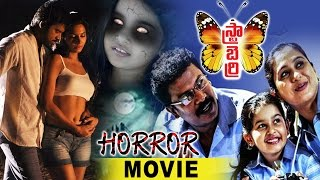 Strawberry Telugu Full Movie || Horror Movie || Pa Vijay, Avani Modi || 2017 Latest Telugu Movies
