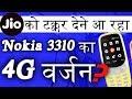 JIO को टक्कर देने आ रहा Nokia 3310 का 4G वर्जन, ये होंगे फीचर्स - NOKIA 3310 4g 2018 introduction