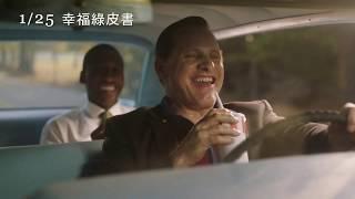 【幸福綠皮書】Green Book 15秒友情篇~01/25 暖心上映