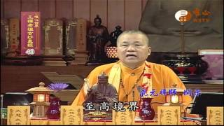 【王禪老祖玄妙真經040】| WXTV唯心電視台