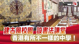 Publication Date: 2021-08-25   Video Title: 建古風校園  設書法課堂 香港有所不一樣的中學!